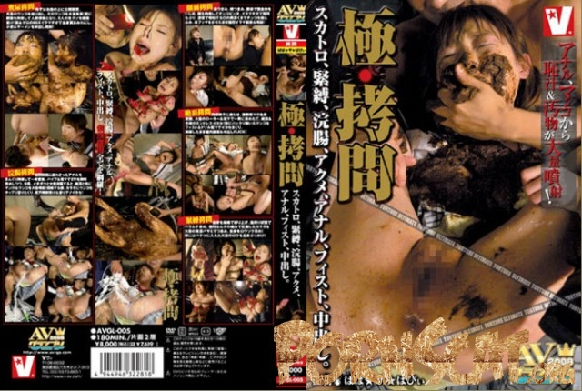[V AVGL-005] Scatology extreme torture, bondage nakadashi - Unknown Amateur [SD / 2017]